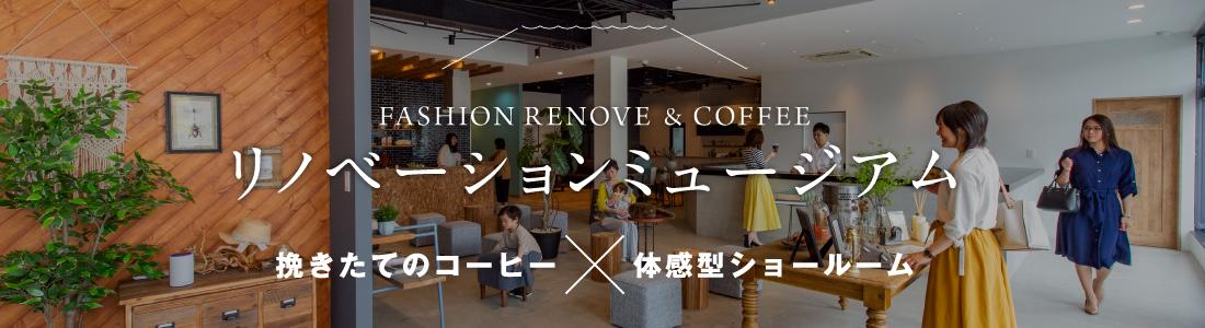 リノベーションミュージアム刈谷